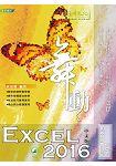 舞動 Excel 2016 中文版