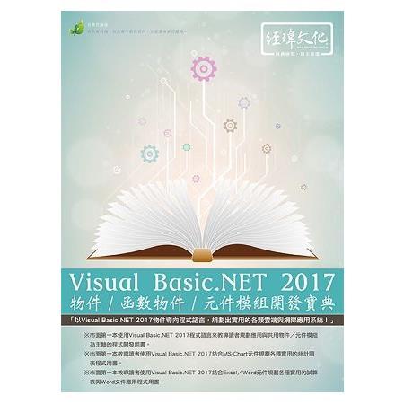 Visual Basic.NET 2017物件/ 函數物件/元件模組開發寶典