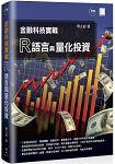 金融科技實戰:R語言與量化投資