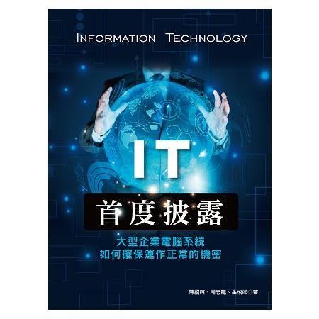 首度披露:大型企業電腦系統如何確保運作正常的機密