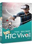 不但玩,還自己做VR!動手開發HTC Vive遊戲