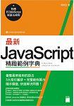 最新 JavaScript 精緻範例字典 - 對應 ECMAScript 新語法規則