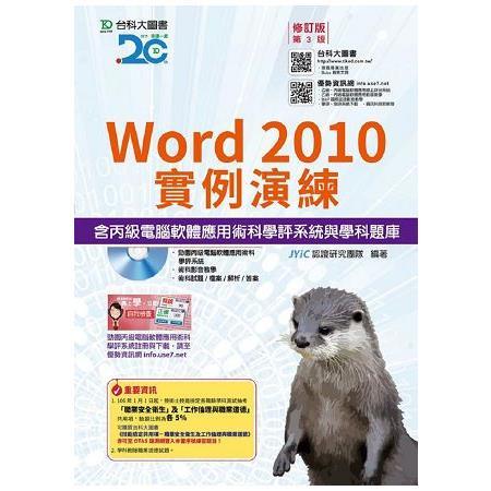 Word 2010實例演練含丙級電腦軟體應用術科學評系統與學科題庫-2017年(附贈OTAS題測系統)