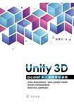 urity 3D:arcalet多人連線開發遊戲