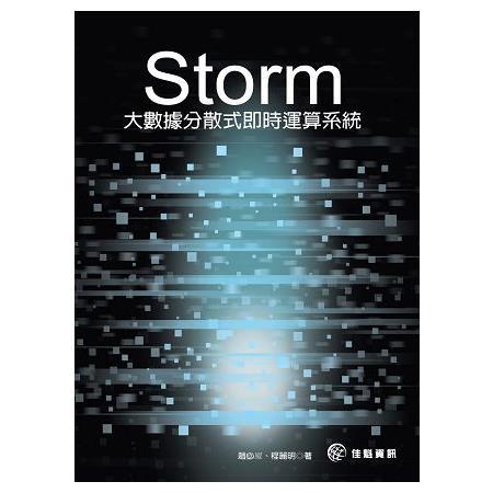 Storm-大數據分散式即時運算系統