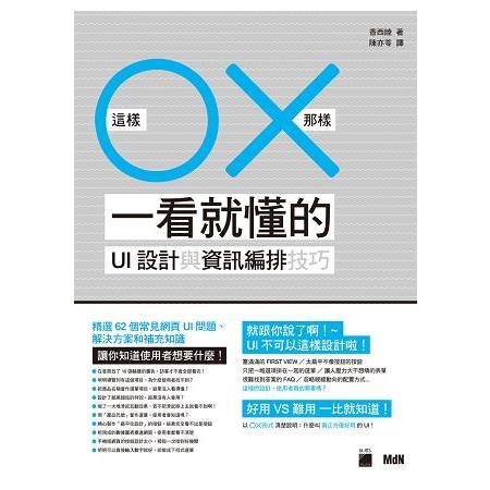 這樣O那樣X 一看就懂的UI設計與資訊編排技巧