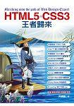 HTML5+CSS3 王者歸來