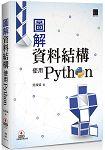 圖解資料結構使用Python