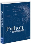Python網路爬蟲實戰
