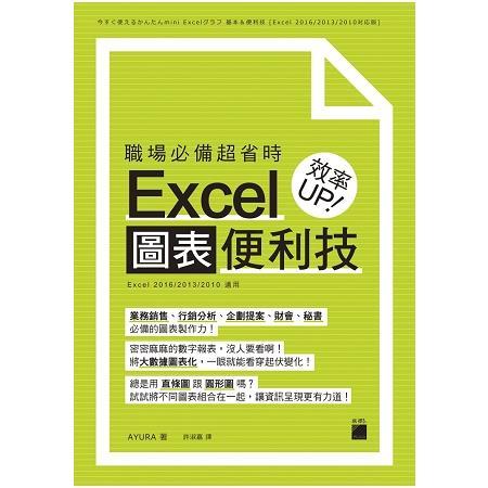 職場必備超省時 Excel圖表便利技 效率UP