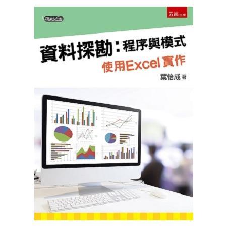資料探勘:程序與模式:使用Excel實作