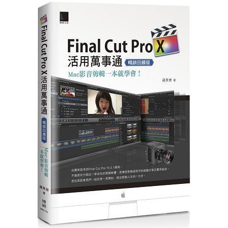 Final Cut Pro X活用萬事通:Mac影音剪輯一本就學會!(暢銷回饋版)