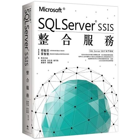 Microsoft SQL Server SSIS 整合服務
