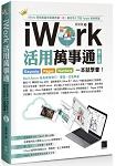 iWork 活用萬事通:Keynote+Pages+Numbers 一本就學會!(第三版)