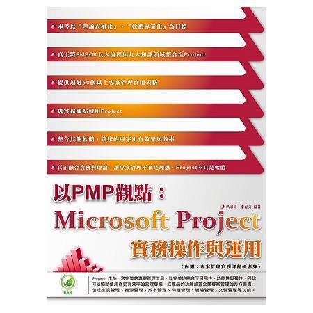 以PMP觀點:Microsoft Project 實務操作與運用
