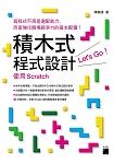 積木式程式設計Let,s go!(書+光碟不分售)