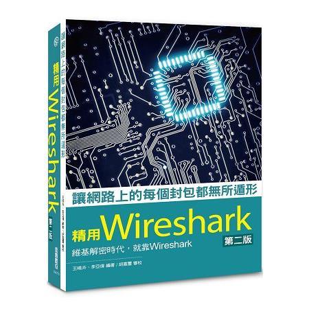 讓網路上的每個封包都無所遁形:精用Wireshark--第二版