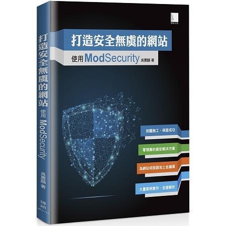 打造安全無虞的網站-使用ModSecurity