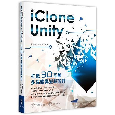 用 iClone + Unity打造   3D互動多媒體與遊戲設計