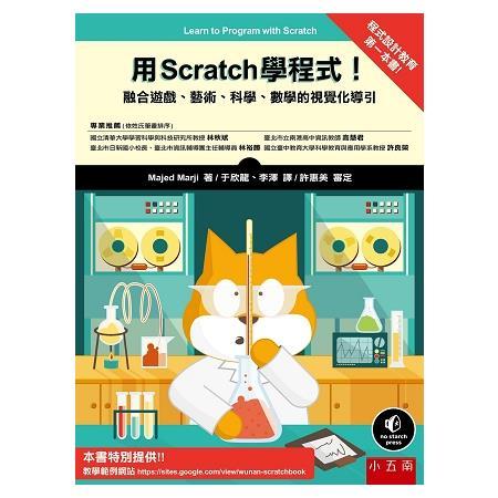 用Scratch 學程式!融合遊戲、藝術、科學、數學的視覺化導引