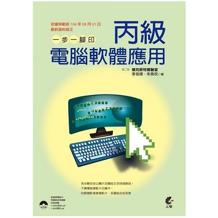 一步一腳印-丙級電腦軟體應用(第2版)(書+CD不分售)
