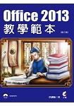 Office 2013教學範本(第3版)(書+CD不分售)