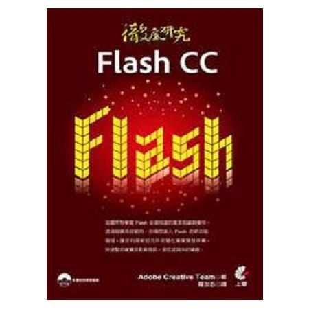徹底研究Flash CC(書+光碟不分售)
