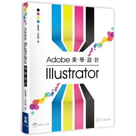 Adobe Illustrator美學設計(書+DVD不分售)