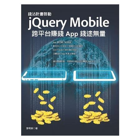 錢沾計畫啟動-jQuery Mobile 跨平台賺錢App錢途無量