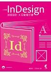 一次學會InDesign排版設計X互動電子書(書+光碟不分售)