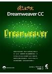 徹底研究Dreamweaver CC(書+光碟不分售)