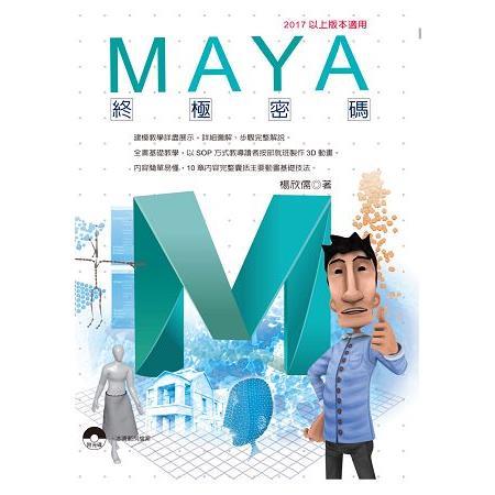 Maya終極密碼 -2017以上版本適用