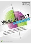 Visual F#2017技術開發經典