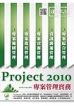 Project 2010專案管理實務