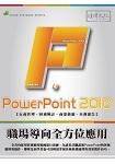 PowerPoint 2010職場導向全方位應用