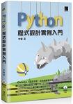 Python 程式設計實例入門