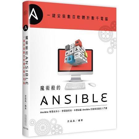 一鍵安裝數百軟體於數千電腦:魔術般的Ansible