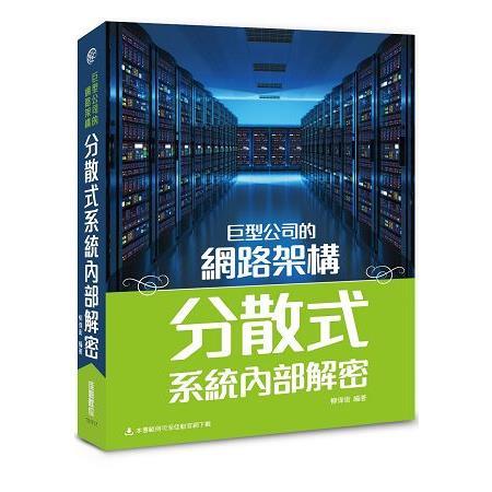 巨型公司的網路架構:分散式系統內部解密