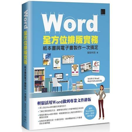 Word全方位排版實務 :  紙本書與電子書製作一次搞定 /