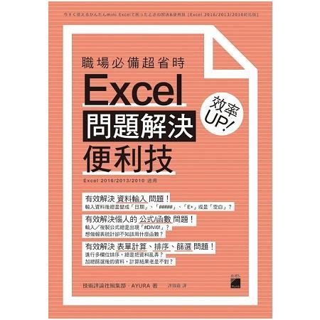 職場必備超省時Excel問題解決便利技 效率UP!