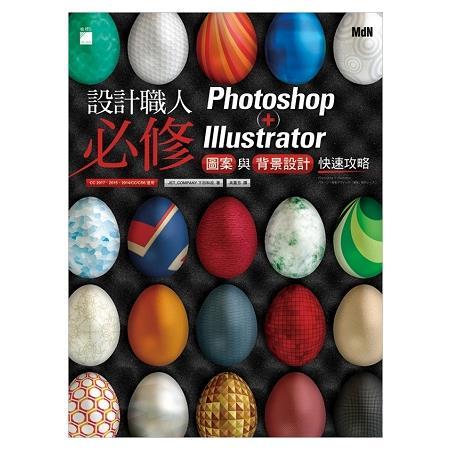 設計職人必修:Photoshop+Illustrator圖案與背景設計快速攻略