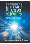 互動式網站前台開發-Base on HTML5,CSS3 & jQuery