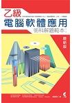乙級電腦軟體應用術科解題範本(第2版)