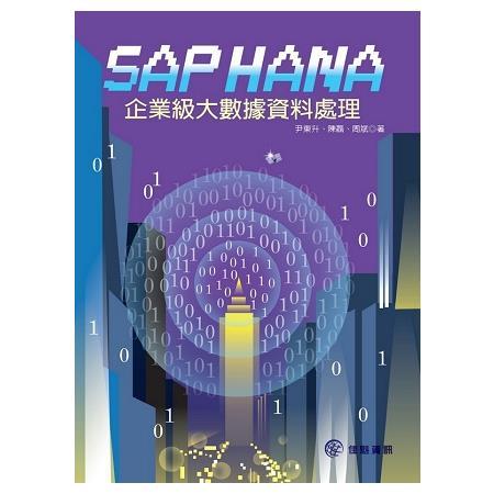 SAP HANA企業級大數據資料處理
