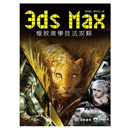 3ds Max極致美學技法攻略