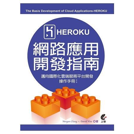 Heroku網路應用開發指南(第3版)