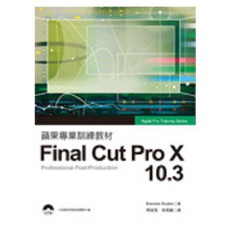 蘋果專業訓練教材:Final Cut Pro X 10.3 專業影音後製