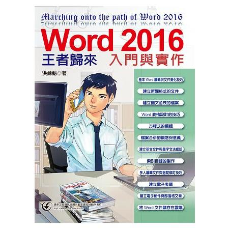 Word 2016入門與實作王者歸來