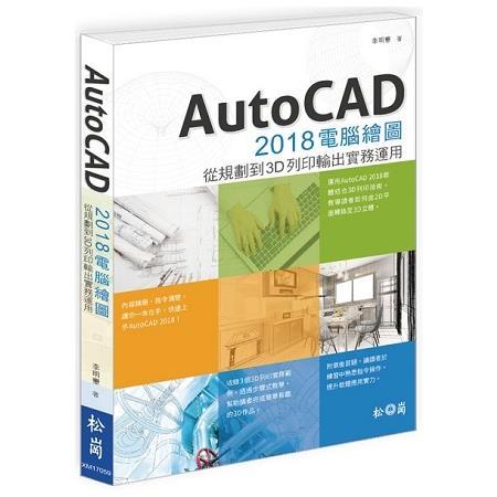 AutoCAD 2018電腦繪圖 : 從規劃到3D列印輸出實務運用