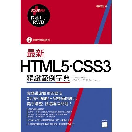 最新HTML5.CSS3精緻範例字典(+RWD快速上手)